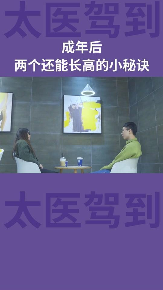 Get#长高技能!为了长高你还做过哪些努力?#dou知加油站