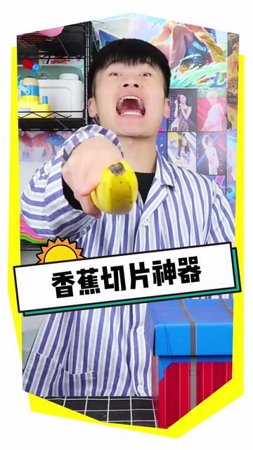 香蕉切片器,用它吃香蕉,你怕了吗#切片器