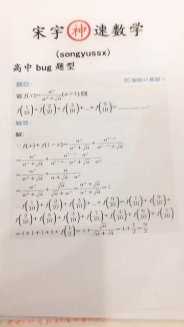(接上节视频)高中数学bug题型,你说大于1,我就信么?我就令a=1,你又能奈我何?想一想,这是为什么呢??