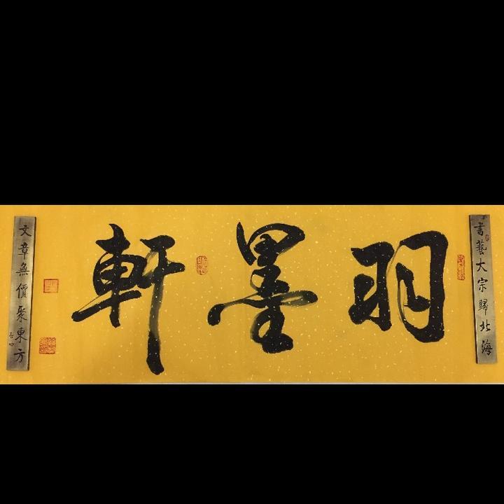 羽墨轩(恒古石艺)书法