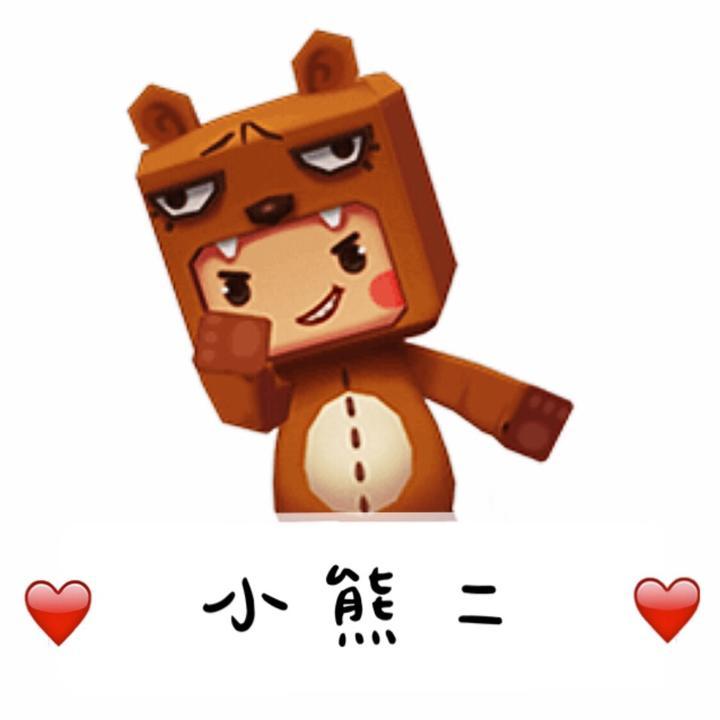 迷你世界小熊二
