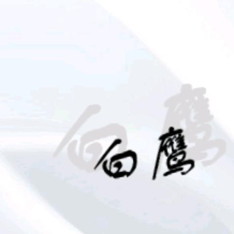 白鹰ing(刺激战场)