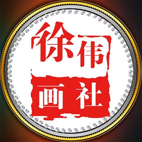 滕州-徐伟画社
