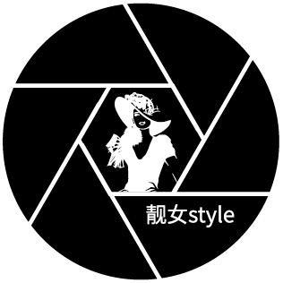 靓女Style