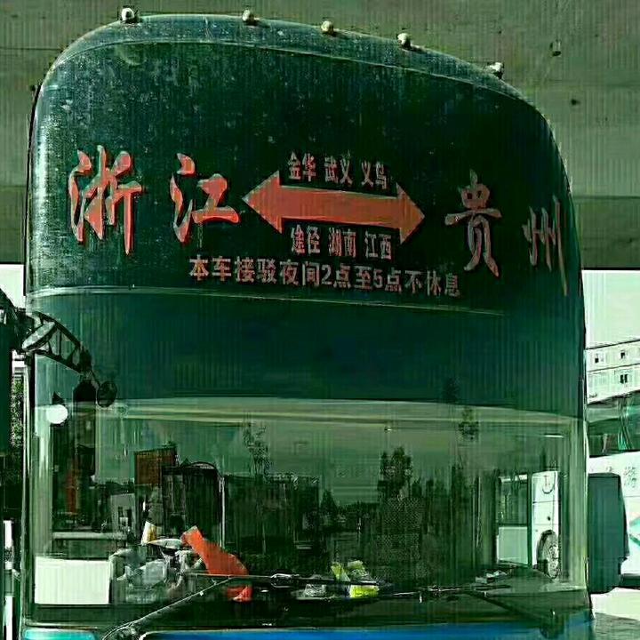 贵州往返浙江、广东、福建、江苏等地