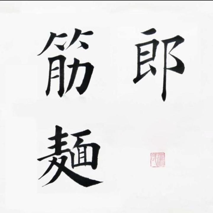 筋面郎饸饹店官方账号