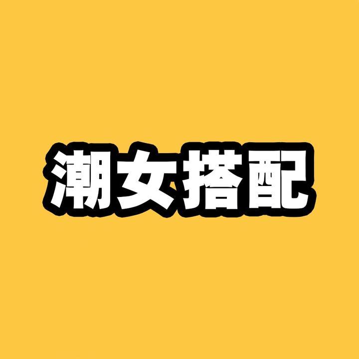 ZHZ潮女搭配社