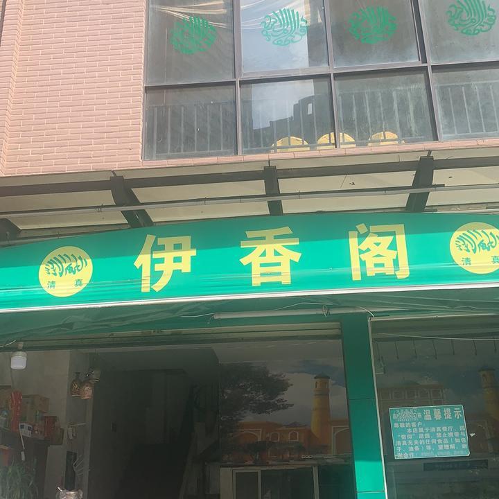 伊宏阁餐厅