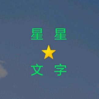 星星⭐文字