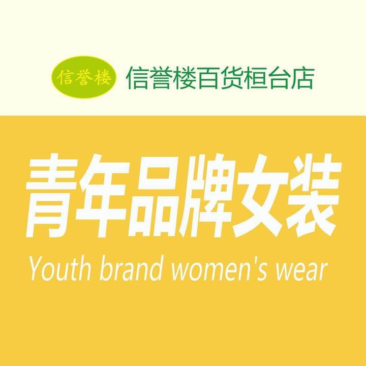 桓台信誉楼青年女装品牌