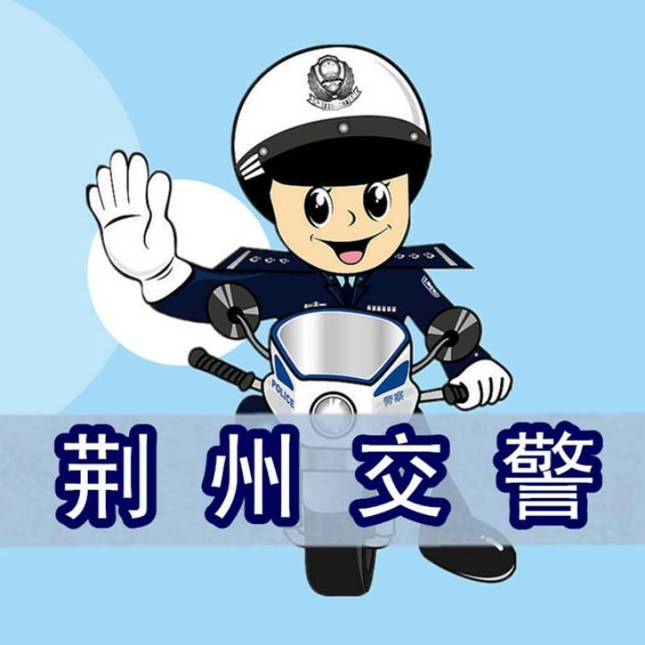 湖北荆州交警