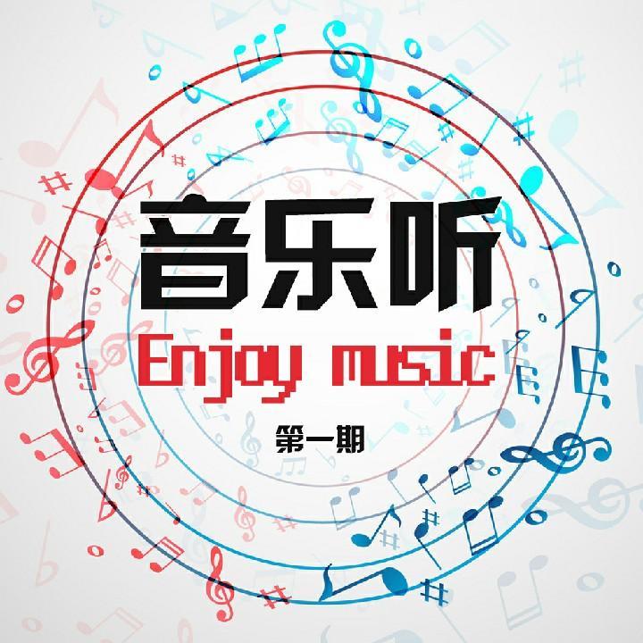 音乐时光机