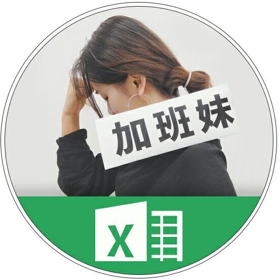 抖音Excel加班妹头像