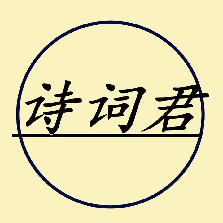 中华诗词君(每日更新)