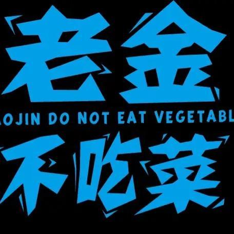 老金不吃菜
