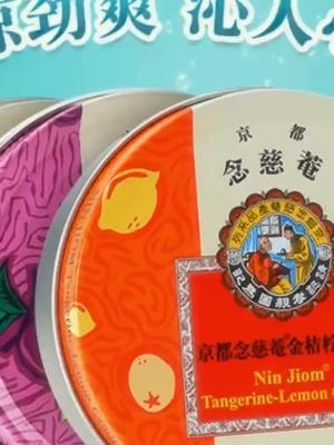 #轻vlog  【京都念慈庵】进口枇杷润喉糖念慈安薄荷糖含片60g*3铁盒包邮