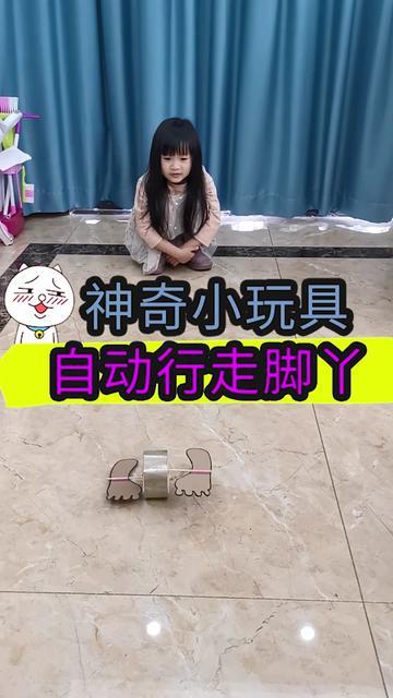 地上跑的玩具来啦!有没有出乎意料嘿 #自制玩具 #创意diy