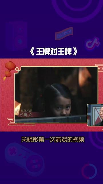 #关晓彤 第一次演戏的视频来了!非常有灵气的小姑娘了!#我在抖音看综艺