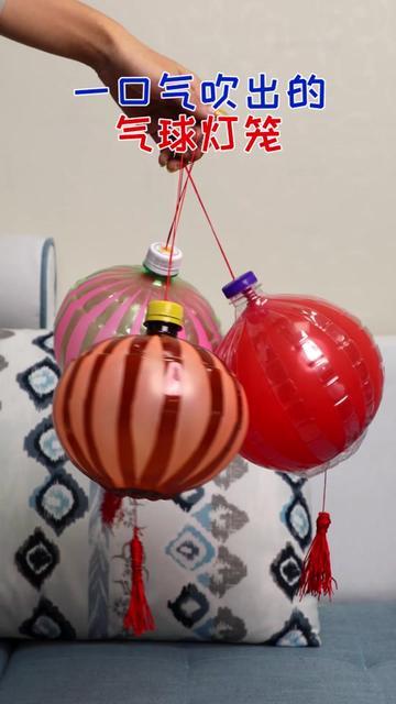 史上中秋节最容易做的灯笼,想做多少就做多少。小孩最开心啦#亲子 #创意 #中秋 #灯笼 #气球 @抖音小助手